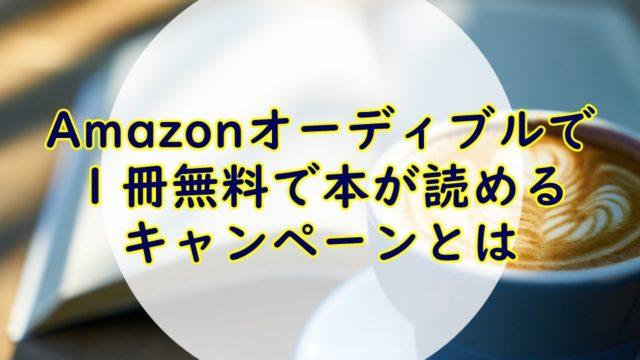 Amazonオーディブルで1冊無料